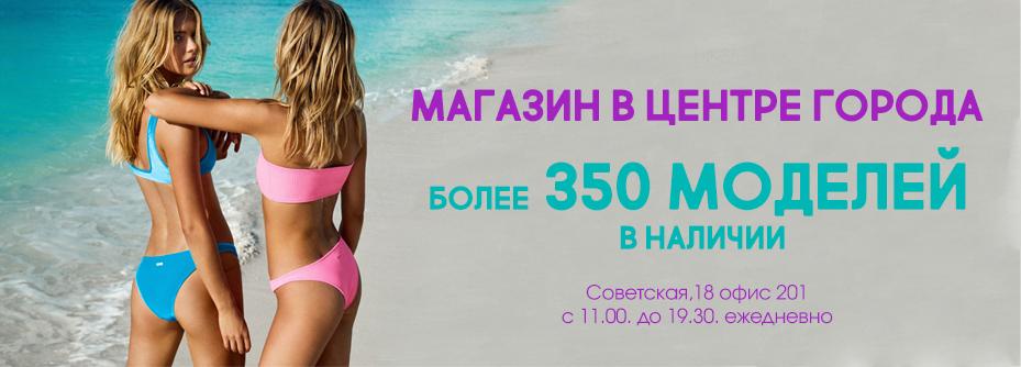 76398884ec0 Купальники в Новосибирске. Купить купальник в Новосибирске. Интернет  магазин купальников